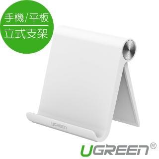 【綠聯】手機平板通用立式支架