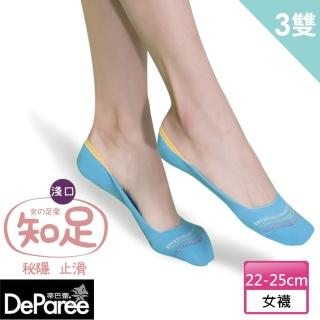 【蒂巴蕾Deparee】知足 淺口隱形襪套-波希米(3入)