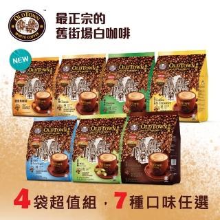 【Old Town舊街場】白咖啡6種口味任選4包組(15入/包)