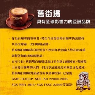 【Old Town舊街場】白咖啡口味任選x4袋組(15入/袋)
