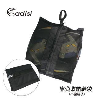 【ADISI】旅遊收納鞋袋 AS14147 M號(收納袋、登山露營旅遊必備、出國旅遊)