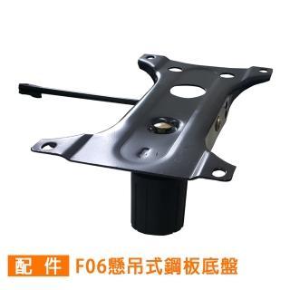 【GXG】電腦椅配件 鋼板底盤(懸吊式大/小)