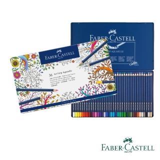 【Faber-Castell】創意工坊 - 水彩色鉛筆 36色(原廠正貨)