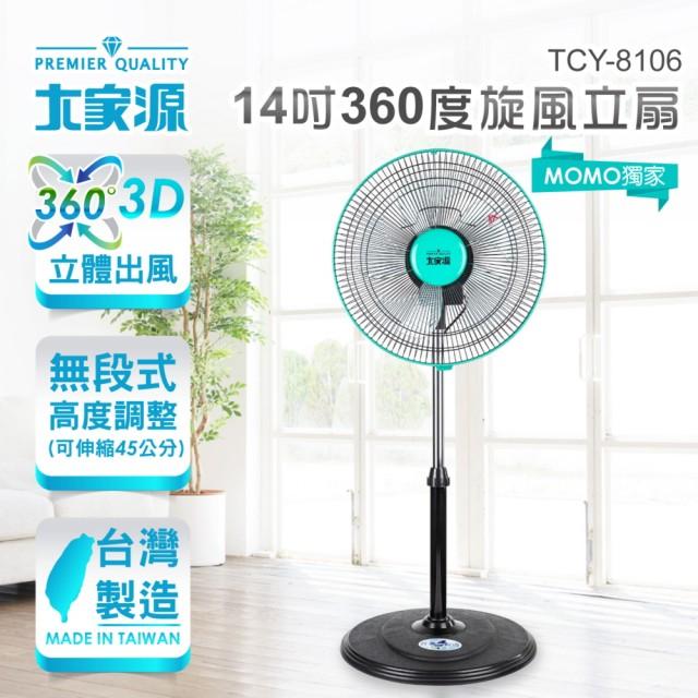 【大家源-2入超值組】14吋360度旋風立扇/電風扇(TCY-8106)