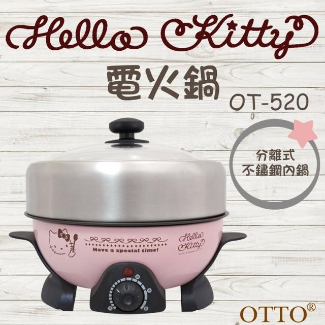 【Hello Kitty】電火鍋(OT-520)