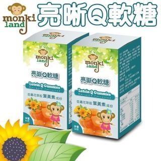 【monkiland】亮晰Q軟糖80g 2瓶組(金盞花萃取葉黃素亮晰配方)