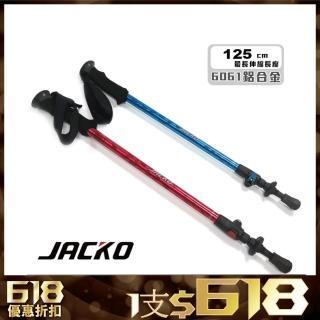 【JACKO】Trekker 登山杖 1支(健行、爬山、郊山、鋁合金、鋁合金6061)