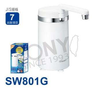 【日本東麗TORAY】家用淨水器SW801G(公司貨)