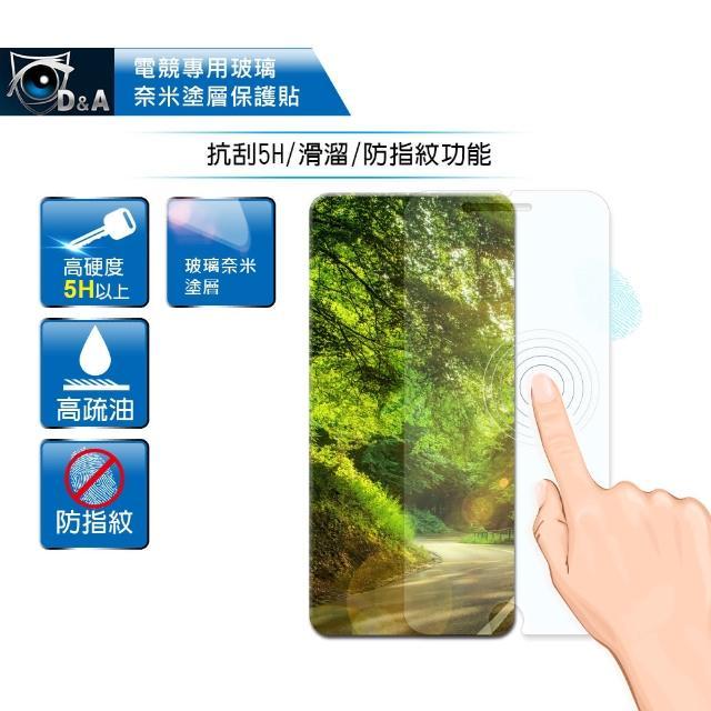 【D&A】Samsung Galaxy S8+ / 6.2吋電競專用5H螢幕保護貼(NEW AS玻璃奈米)