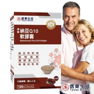 【信東生技】納豆Q10軟膠囊(120顆/單盒)