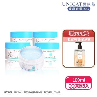 【變臉貓UNICAT】彈力水漾果凍膜 100ML X5入(保濕緊實 抗氧化)