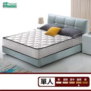 【IHouse】麥丹2.4mm硬式獨立筒床墊(單人3x6.2尺 / 高22cm)