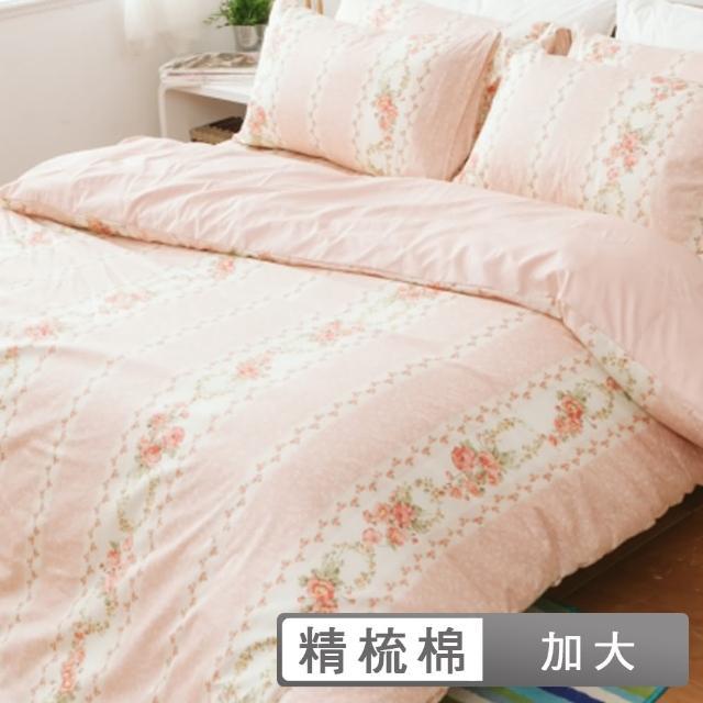 【eyah宜雅】全程台灣製100%精梳純棉 新式兩用被雙人加大床包被套五件組-(甜蜜戀語)