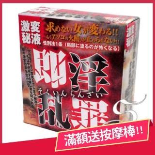 【夢娜情趣用品】日本原裝進口 即淫亂罪 女性用秘液