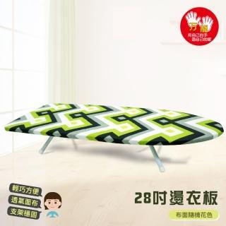 【雙手萬能】28吋桌上型燙衣板(布面隨機花色)