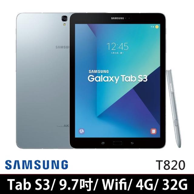 【SAMSUNG】GALAXY Tab S3  T820 9.7 吋 WIFI 四核心平板電腦 銀