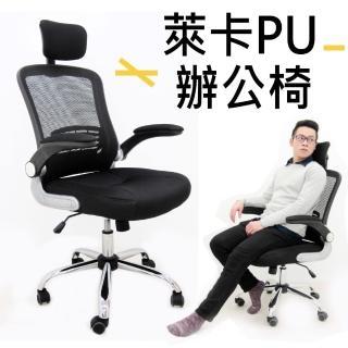 【Z.O.E】萊卡PU辦公椅(可收納扶手)