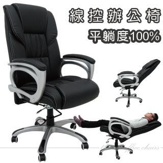 【Z.O.E】丹尼爾線控辦公椅(可平躺)