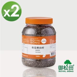 【御松田】奇亞黑白籽(家庭號)X2罐(1000g/罐)