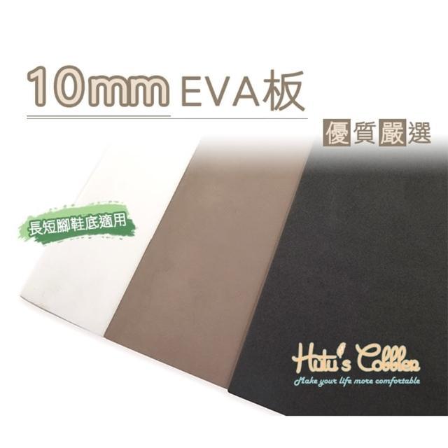 【○糊塗鞋匠○ 優質鞋材】N190 台灣製造 10mm厚EVA板(1片/組)