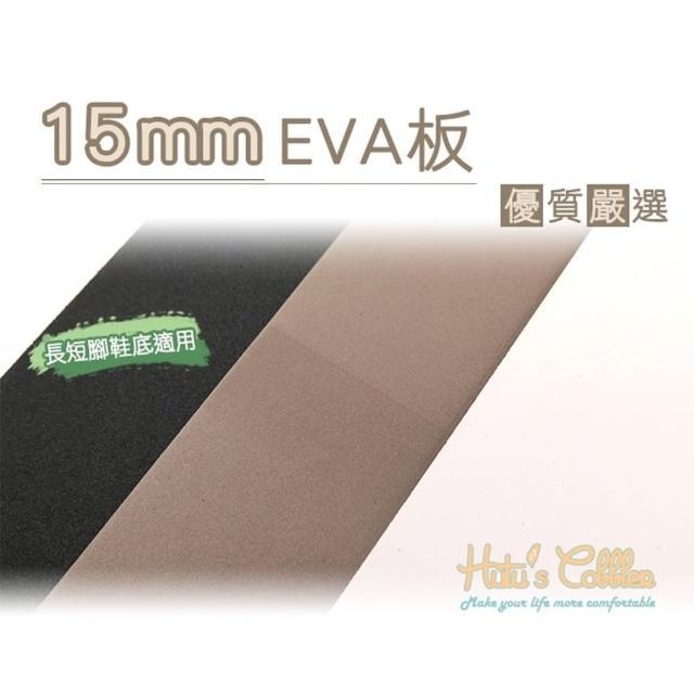 【○糊塗鞋匠○ 優質鞋材】N191 台灣製造 15mm厚EVA板(1片/組)