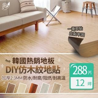 雙11限定【Effect】韓國熱銷抗刮吸音仿木DIY地板(288片/約12坪)
