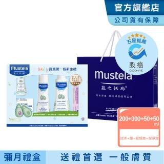 【Mustela 慕之恬廊】嬰兒清潔護膚禮盒(新生兒彌月禮盒-雙潔乳+潤膚乳+VBC50ml+潔淨液50ml)