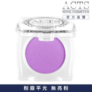 【ACTS 維詩彩妝】霧面純色眼影 俏麗紫5303