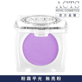 【ACTS 維詩彩妝】霧面純色眼影 優雅粉紫5302