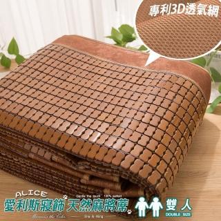 【ALICE】速達 炭化3D透氣壓框麻將型 孟宗竹蓆/涼蓆/涼墊(雙人5x6)