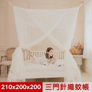 【凱蕾絲帝】大空間100%台灣製造-210*200*200公分加高可站立針織蚊帳(開三門)