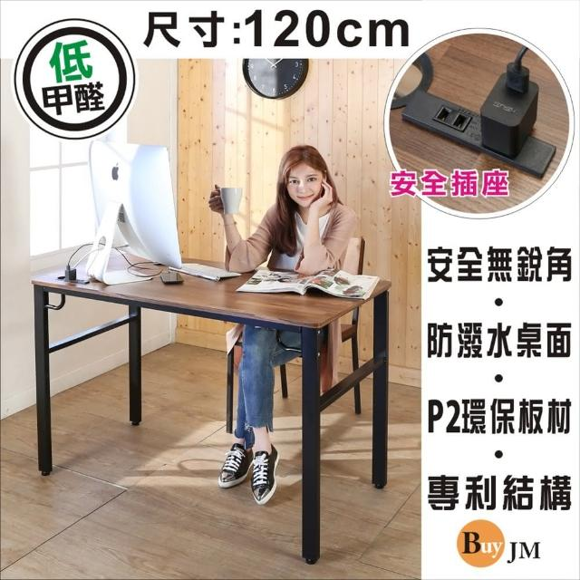 【BuyJM】工業風低甲醛防潑水附插座120公分穩重工作桌/電腦桌
