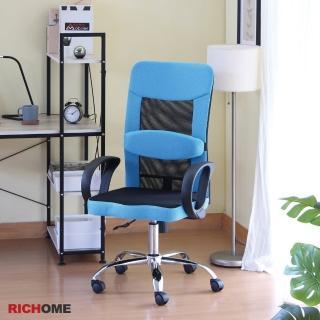 【RICHOME】雷斯高背護腰網布辦公椅/電腦椅/工作椅/旋轉椅(3色)