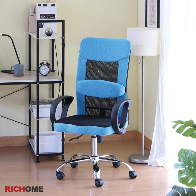 【RICHOME】雷斯高背護腰網布辦公椅/電腦椅/工作椅/旋轉椅(2色)/