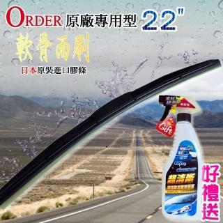 【ORDER】原廠專用型軟骨雨刷(22吋)