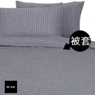 【HOLA】home 自然針織條紋被套 單人 現代銀灰