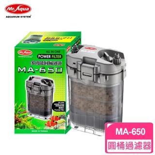 【MR.AQUA】多功能圓桶過濾器MA-650