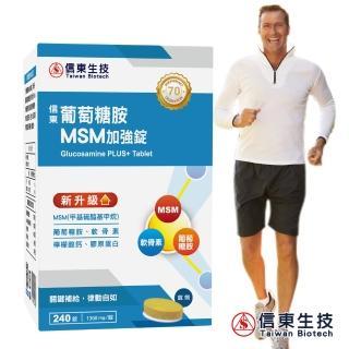 【信東生技】葡萄糖胺MSM升級配方單盒(240錠/盒)