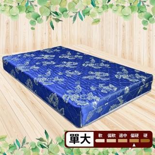 ~IHouse~經濟型提花硬式高碳鋼彈簧床墊 單大3.5x6.2尺  高19cm