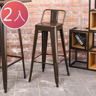Bernice-艾客工業風吧台椅/高椅(二入組合)