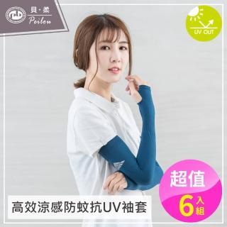 【PEILOU】高效涼感防蚊抗UV袖套(六入組)