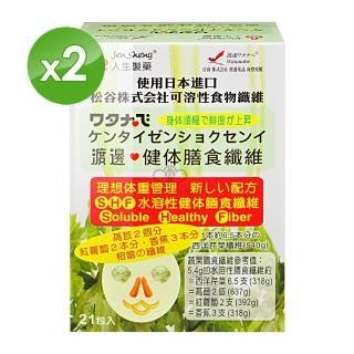 【人生渡邊】健体膳食纖維 6gx21包/盒(2盒)