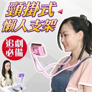 【dido shop】懶人支架 頸掛式平板手機懶人支架 追劇神器(EB056)