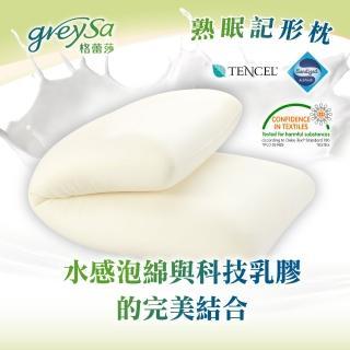 【GreySa格蕾莎】熟眠記形枕-一入(抗菌防蹣乳膠記憶枕頭)