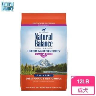 【Natural Balance】低敏無穀 地瓜鮭魚 全犬配方 小顆粒(12磅5.44KG)