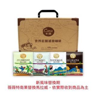【Casa卡薩】世界莊園單品濾掛咖啡(綜合60入)