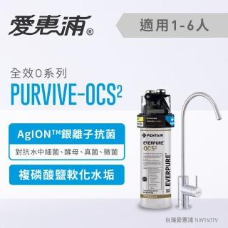 【EVERPURE 愛惠浦】O series全效系列淨水器(PURVIVE-OCS2)