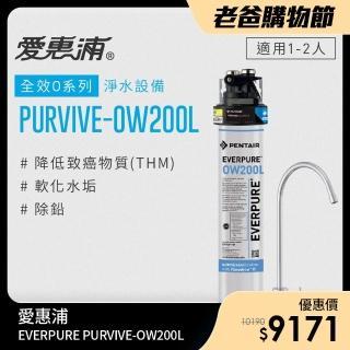 【EVERPURE 愛惠浦】全效系列淨水器(PURVIVE-OW200L)