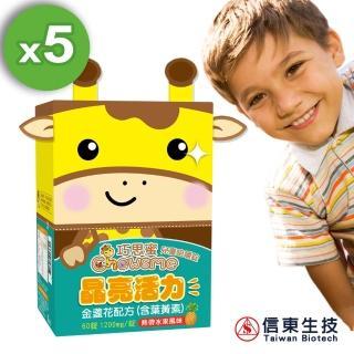 【信東生技】巧思蜜兒童咀嚼錠--金盞花(含葉黃素)5入組/