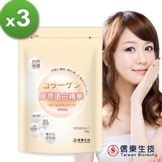 【信東生技】自然果潤膠原蛋白精華粉3入組(150公克/包)